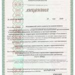 Лицензия лицевая сторона